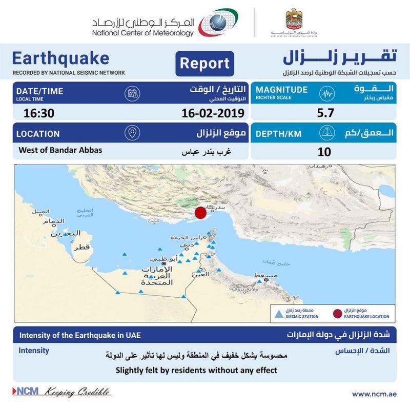 NCM earthquake notification