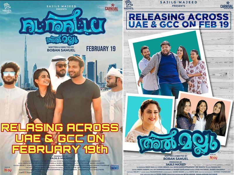 Al Mallu movie posters, the movie is set to release in the UAE and across the GCC on February 19