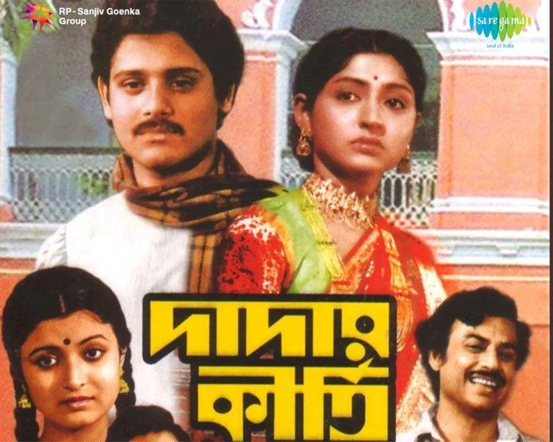 A poster from 'Dadar Kirti'