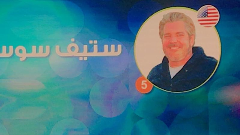Fifth Arab Hope finalist Steve Sosebee