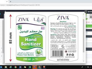 NAT ZIVA hand sanitizer-1585741733526