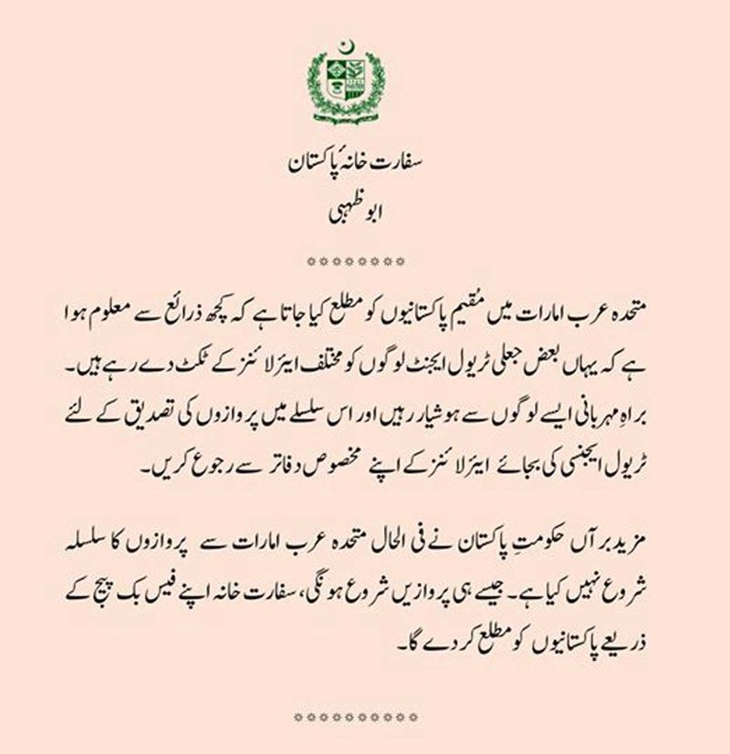 Pakistan Embassy advice