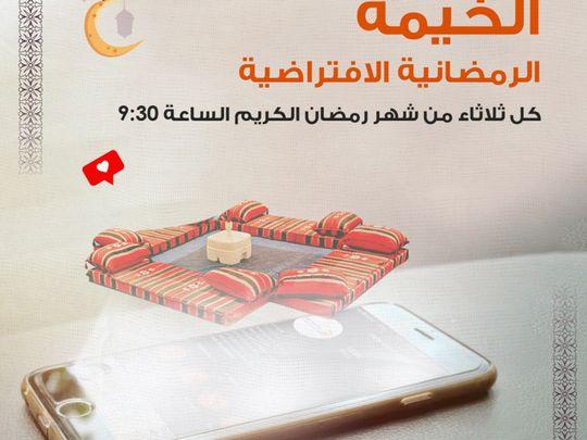 NAT Virtual Ramadan Tent  FM-1588164163227