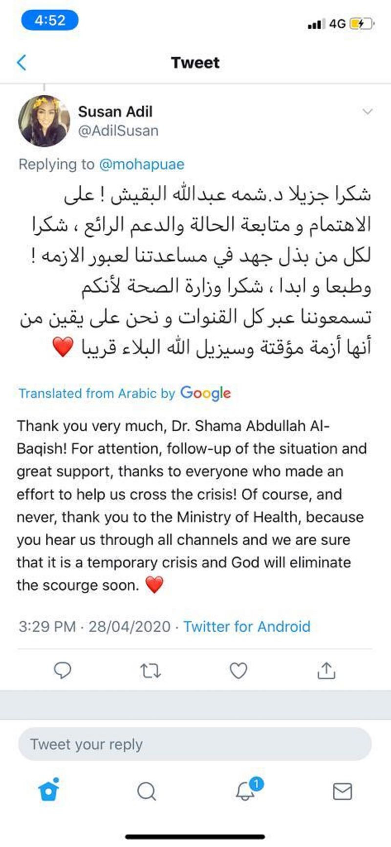 Tweets between the patient's daughter and the Ministry of Health
