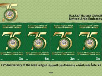 NAT Arab League Stampsheet-1591690730243
