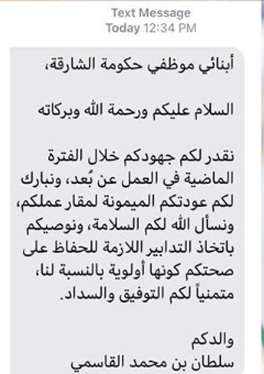 Sheikh Sultan SMS