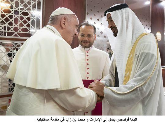 WAM FILE MBZ POPE-1593423076581