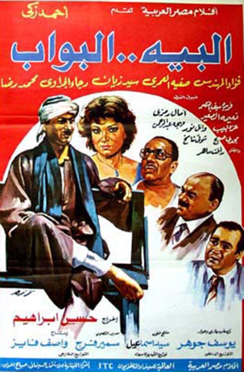 Al Beh Al Bawab poster