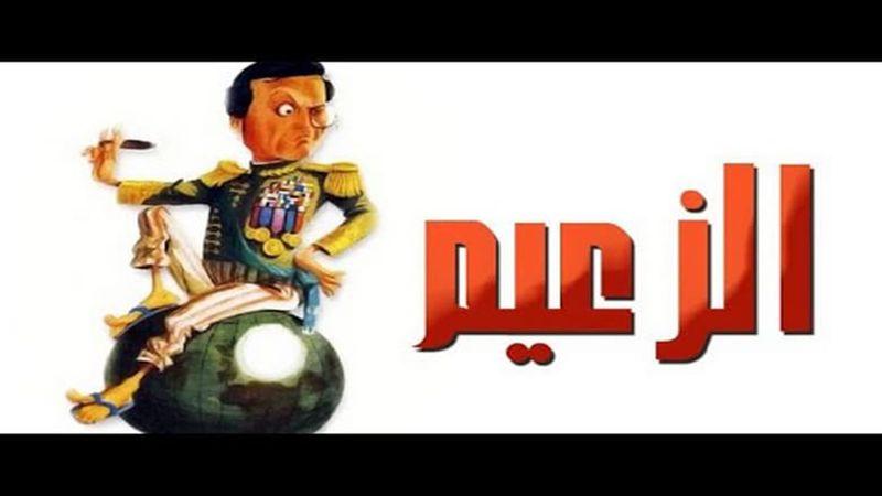 Al Zaeem poster