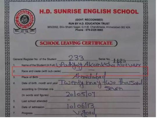 Secular school certificate