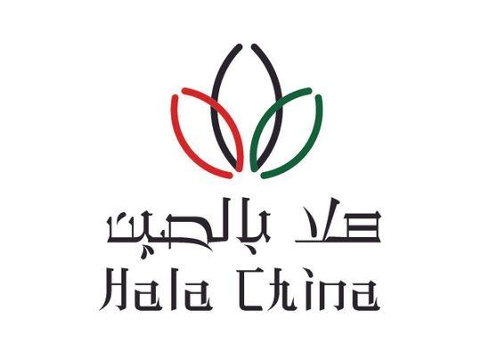 Hala China logo