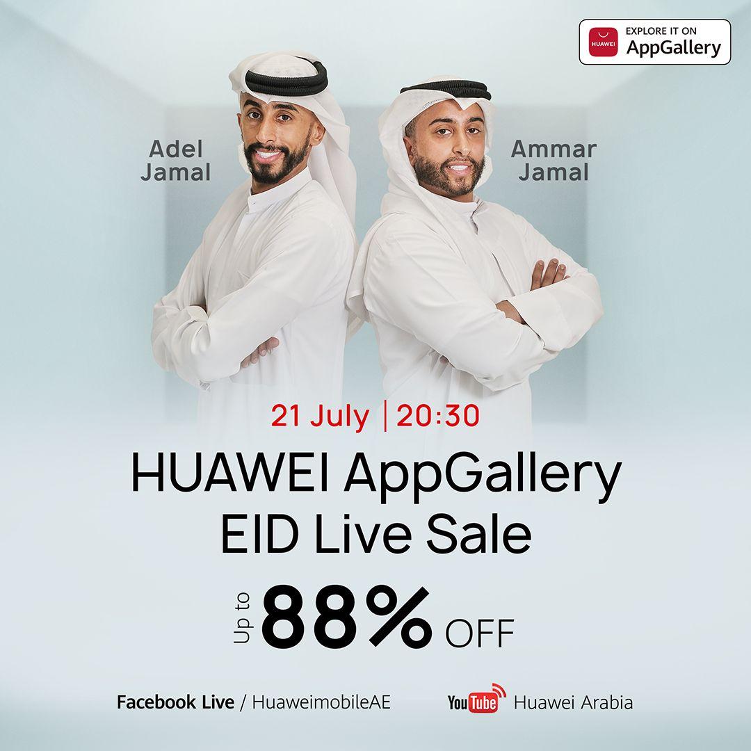 Huawei Eid Sale 2