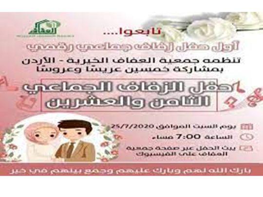 REG 200726 First digital mass wedding-1595774402934