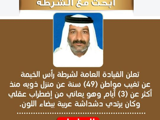 NAT 200810 RAK Police ask public for help in search for missing man-1597063949652