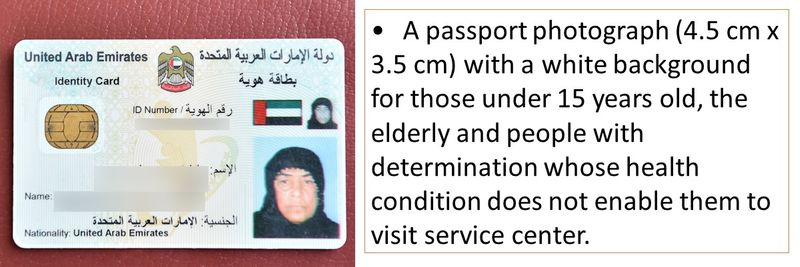 Other documents needed for Emirates ID renewal
