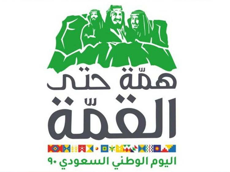 saudi national day 90  2020