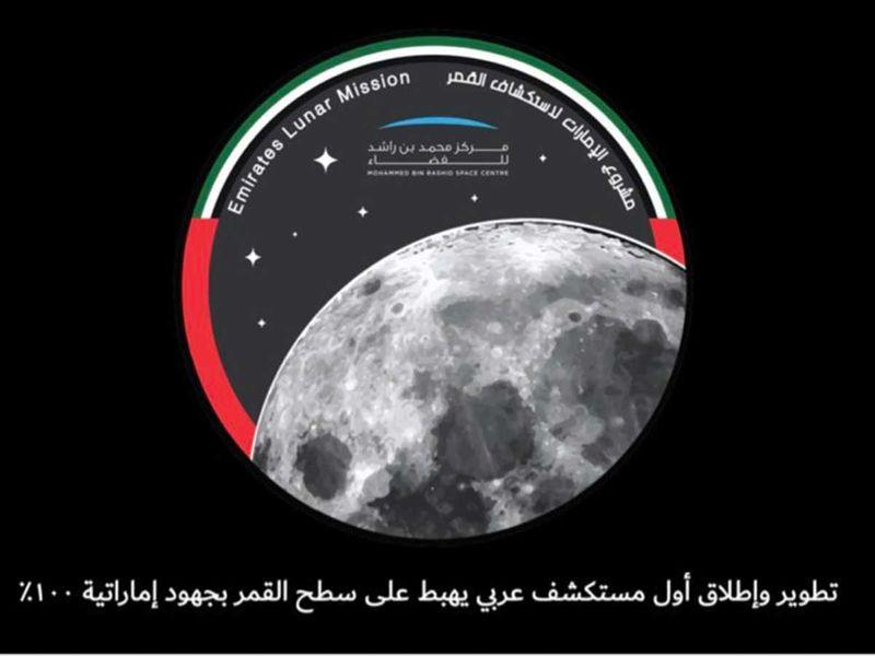 Emirate lunar