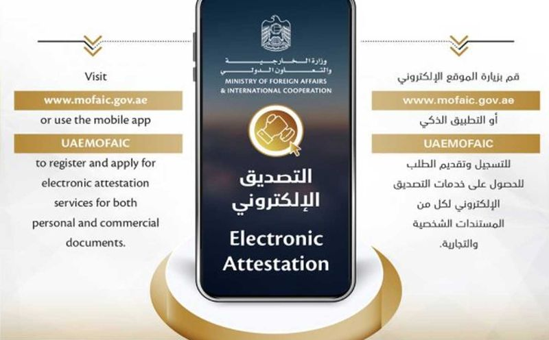 The attestation app of UAE Ministry of Foreign Affairs