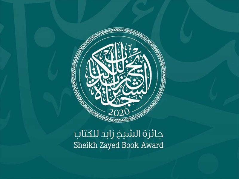 20200930 sheikh zayed book award