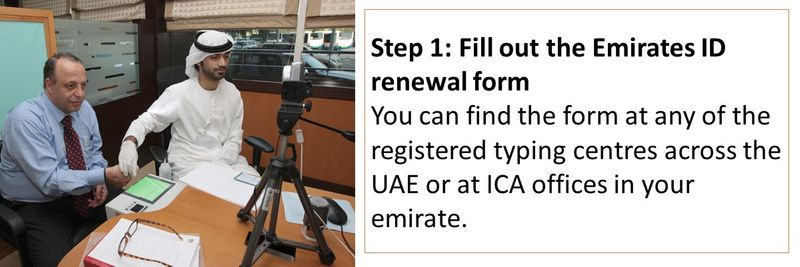 Step 1: Fill out the Emirates ID renewal form