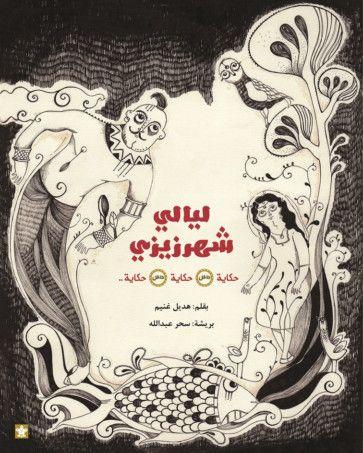 Shahrazizi's Nights - Children's Book of the Year-1604678306270