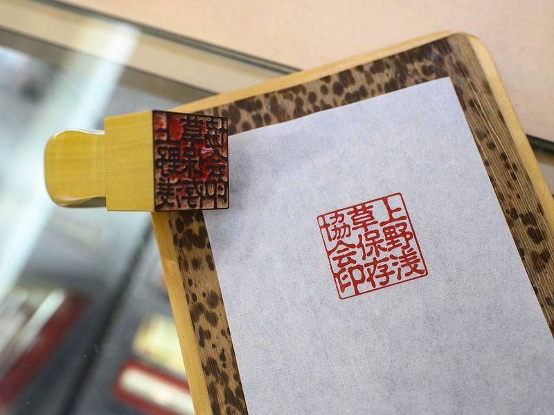 Japan stamp gallery