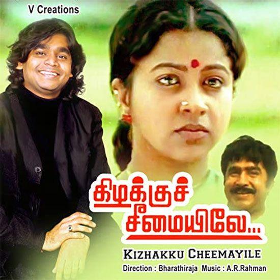 'Aathangare Marame' From 'Kizhakku Cheemaiyile' (1993)