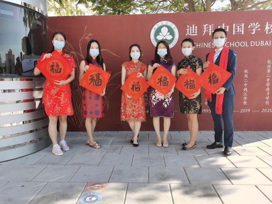 NAT Chinese school in dubai-1613050841816