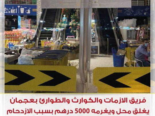 ajman-mall-closed