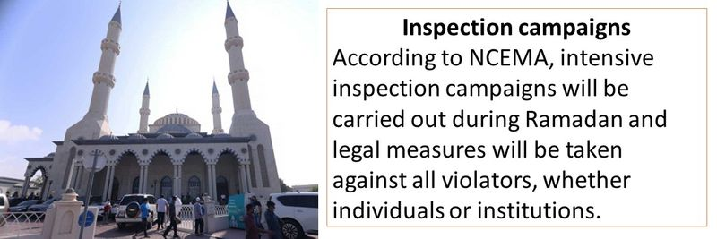Inspection campaigns According to NCEMA, intensive inspection campaigns will be carried out during Ramadan and legal measures will be taken against all violators, whether individuals or institutions.