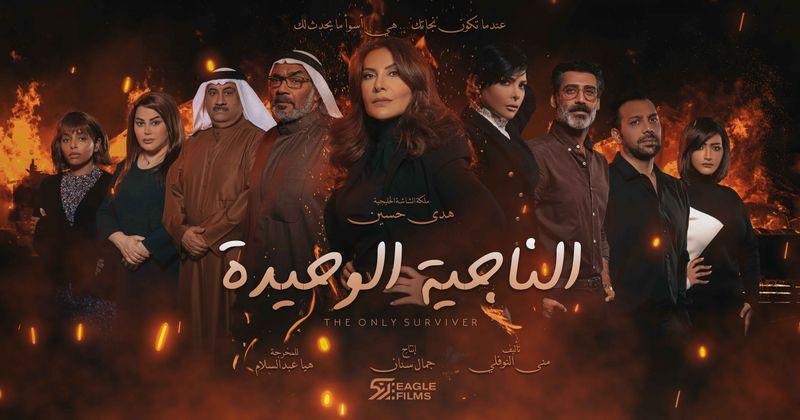 Al Najia Al Wahida