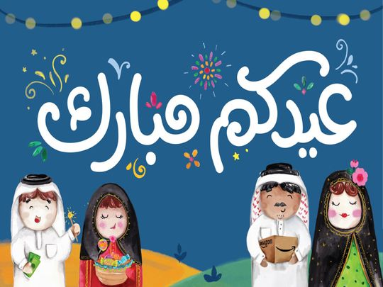 Amazon Eid eGift Card Blue Design-1620039737733