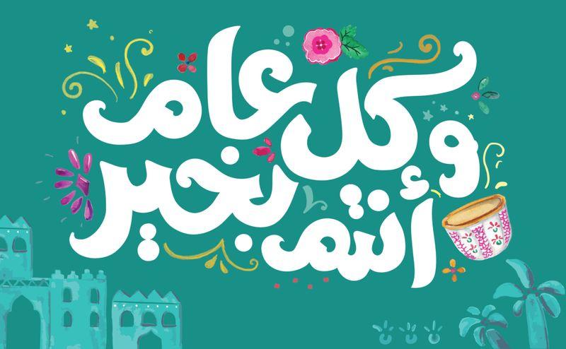 Amazon Eid eGift Card Green Design - 1620039743190