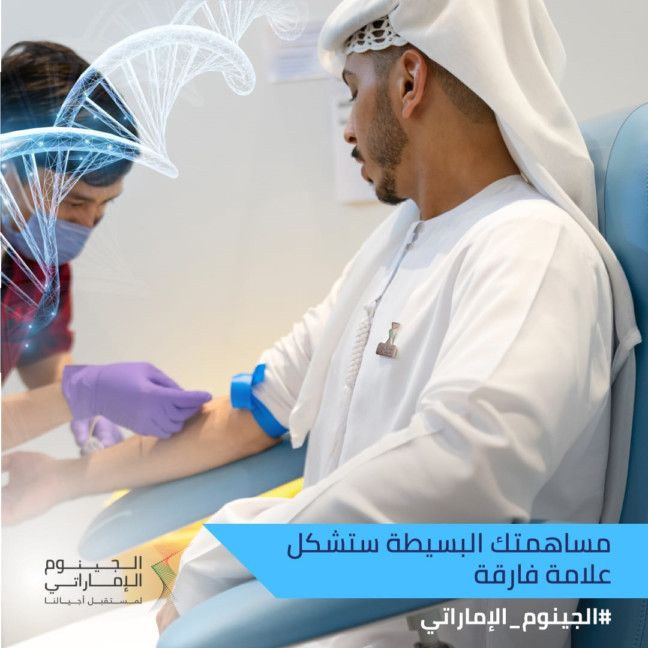 More centres now collect samples from Emiratis for Emirati Genome Programme