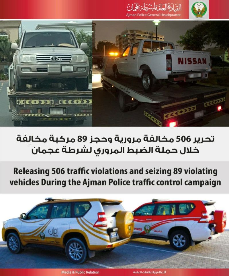 Ajman police-1622358017770