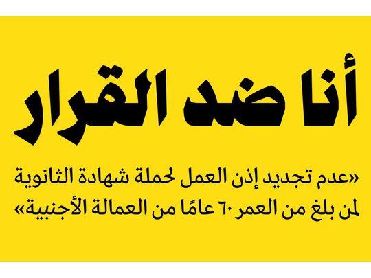 Kuwait decision