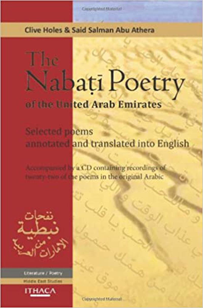 'The Nabati Poetry of the United Arab Emirates: Selected Poems, Annotated and Translated into English' by Clive Holes and Said Salman Abu Athera