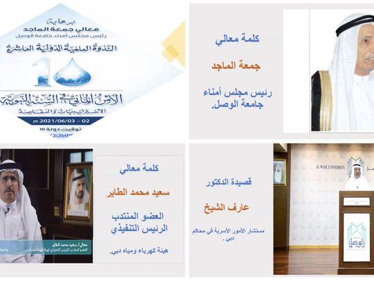 The Tenth International Scientific Symposium on Hadith-1622719123602