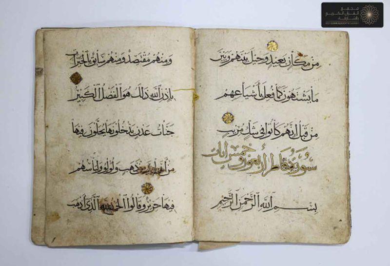 A copy of rare Quran in Sharjah Quran Academy