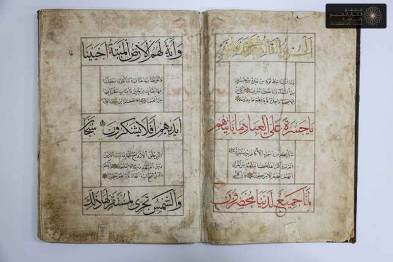 A unique and rare Quran manuscript was added to Holy Quran Academy in Sharjah