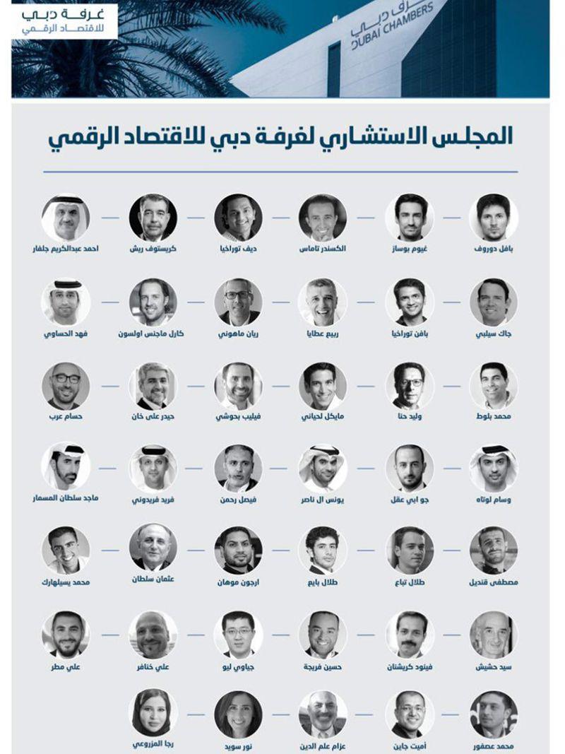 Board of Directors and the Advisory Board of the Dubai Chamber of Digital Economy