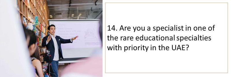 14. Are you a specialist in one of the rare educational specialties with priority in the UAE?