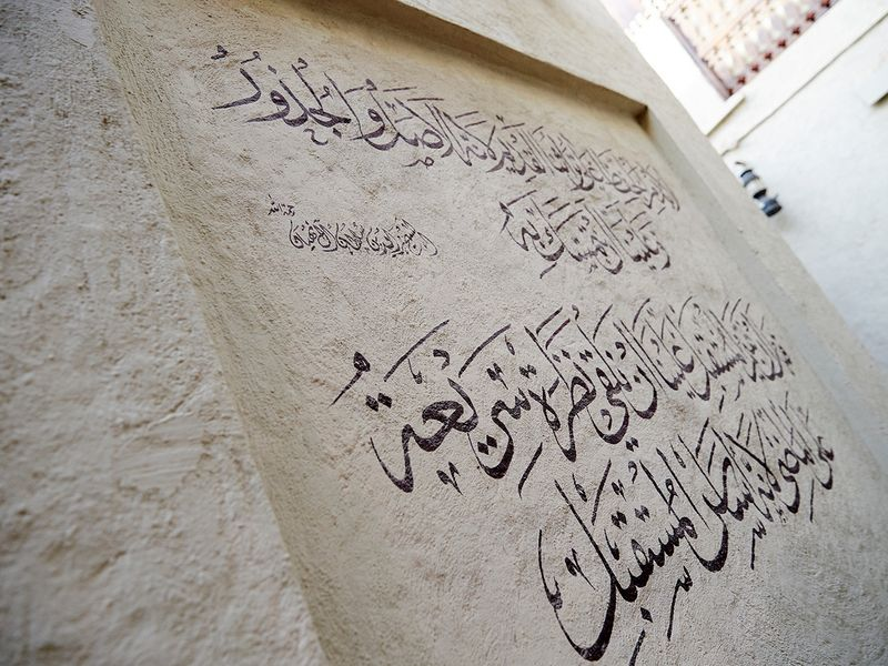 A poem by late Shaikh Zayed Bin Sultan Al Nahyan, the Founding Father of the UAE