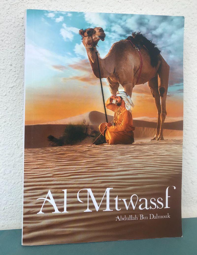 NAT Al Mtwassef-1630405009850