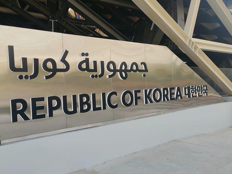 korea-pavilion-expo-2020